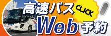 高速バスWeb予約