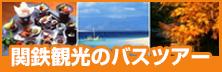 関鉄観光のバスツアー