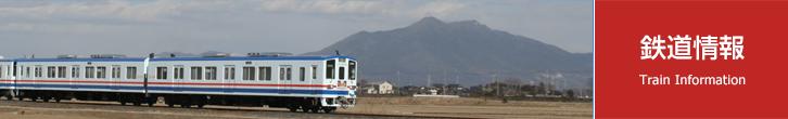 「乗り納め?!キハ314・313号満喫♪乗車会」を開催します!    関東鉄道