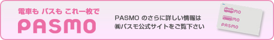PASMO公式ホームページ