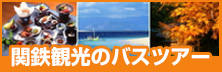 関鉄観光のバスツアーバナー