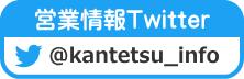 営業情報用Twitter バナー